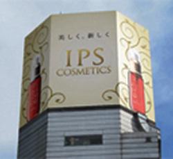 ipsコスメティックスというブランド